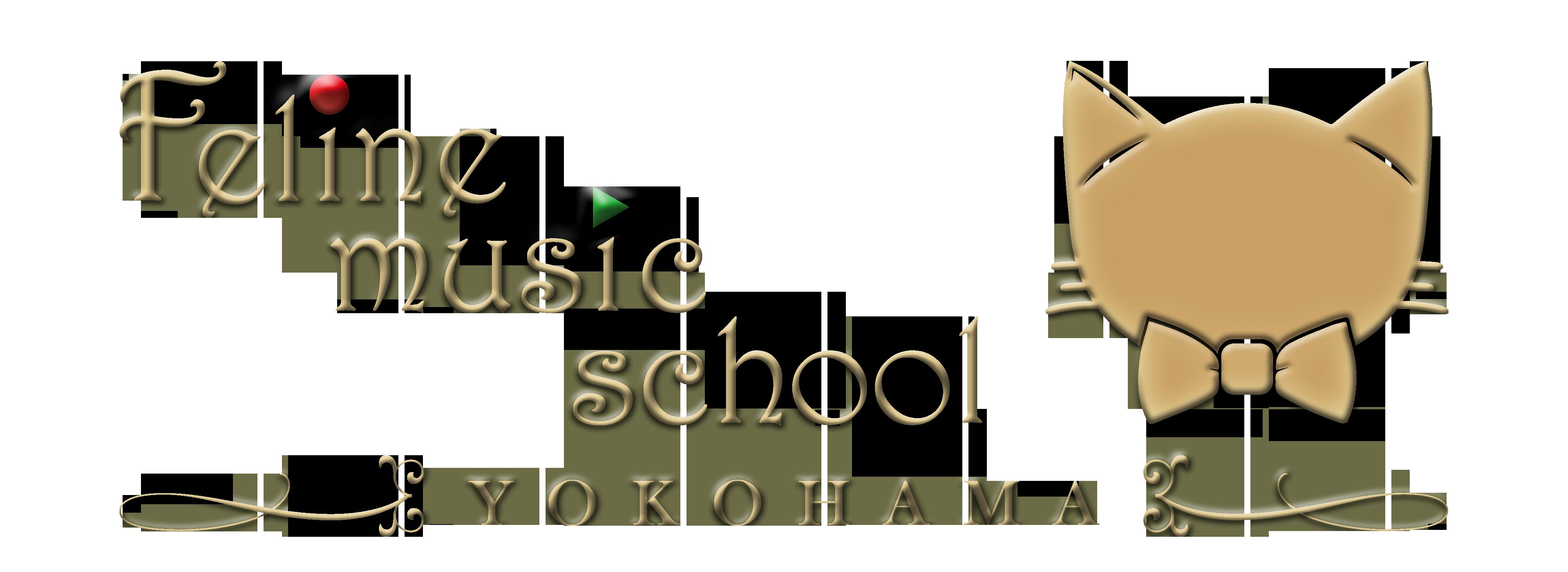Feline music school | フェリーヌミュージックスクール横浜